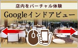 店内をバーチャル体験Googleインドアビュー