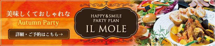 IL MOLE・HAPPY&SMILE パーティープラン