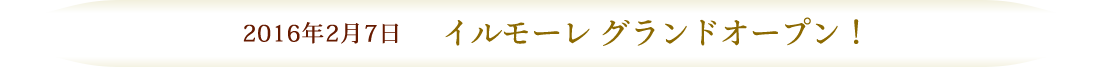 2015年12月1日 イルモーレNEWオープン!