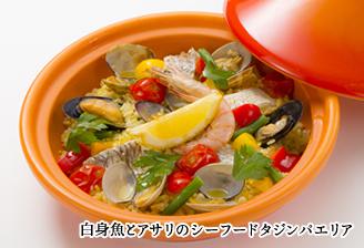 白身魚とアサリのシーフードタジンパエリア
