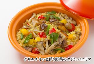 グリルチキンと彩り野菜のタジンパエリア