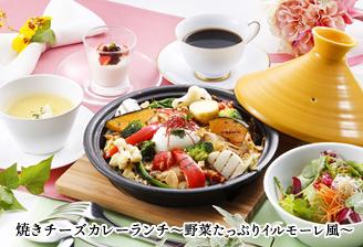 焼きチーズカレーランチ~野菜たっぷりイルモーレ風~