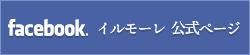 イルモーレ・Facebook