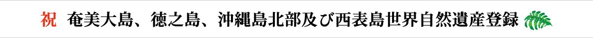 祝 奄美大島、徳之島、沖縄島北部及び西表島世界自然遺産登録
