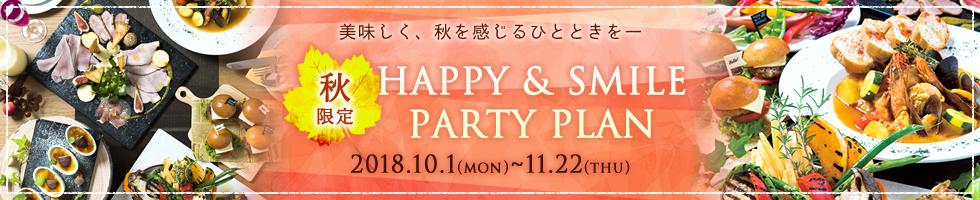 秋限定ハッピー&スマイルパーティプラン